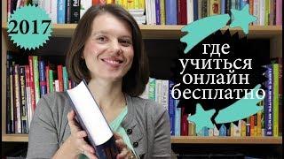 Учеба онлайн бесплатно в лучших университетах мира! ГДЕ УЧИТЬСЯ ОНЛАЙН?
