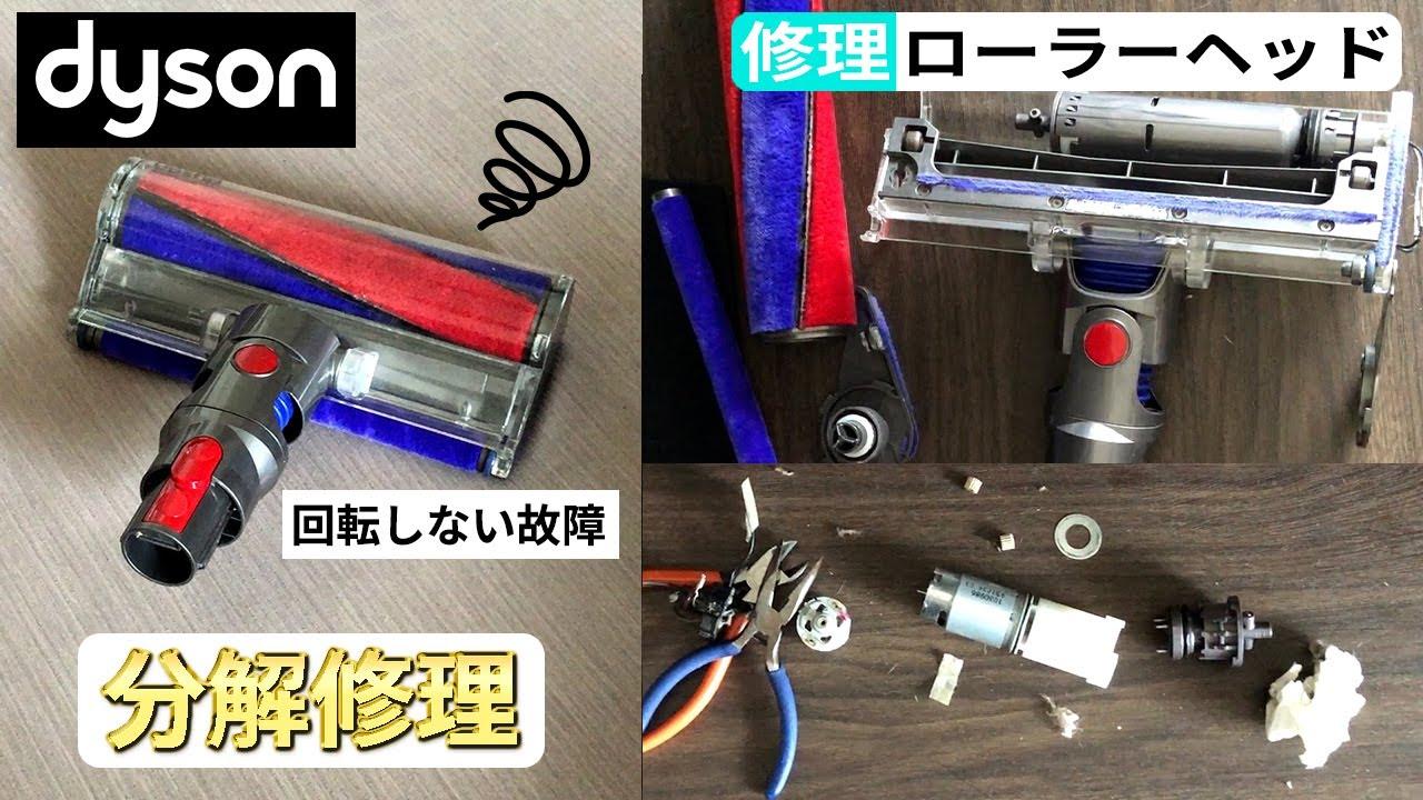 掃除 ない 回ら 機 ダイソン ヘッド