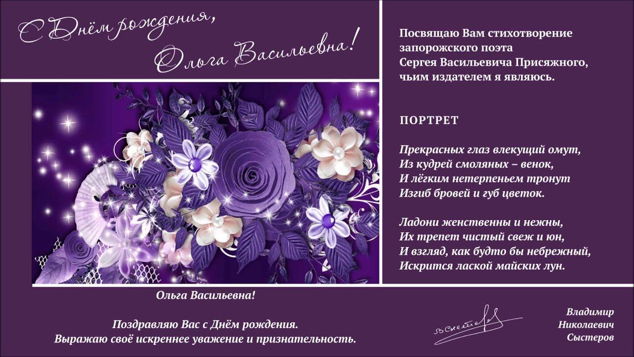 Открытки с днем рождения женщине красивые ольга владимировна