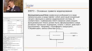 Вебинар «Схемы бизнес-процессов в различных нотациях»