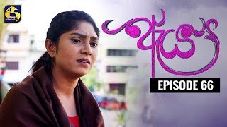 Aeya Episode 66 || ''ඇය ''  ||  22nd January 2020 Thumbnail
