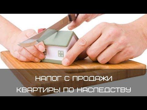 Налог с продажи квартиры, которая досталась в наследство
