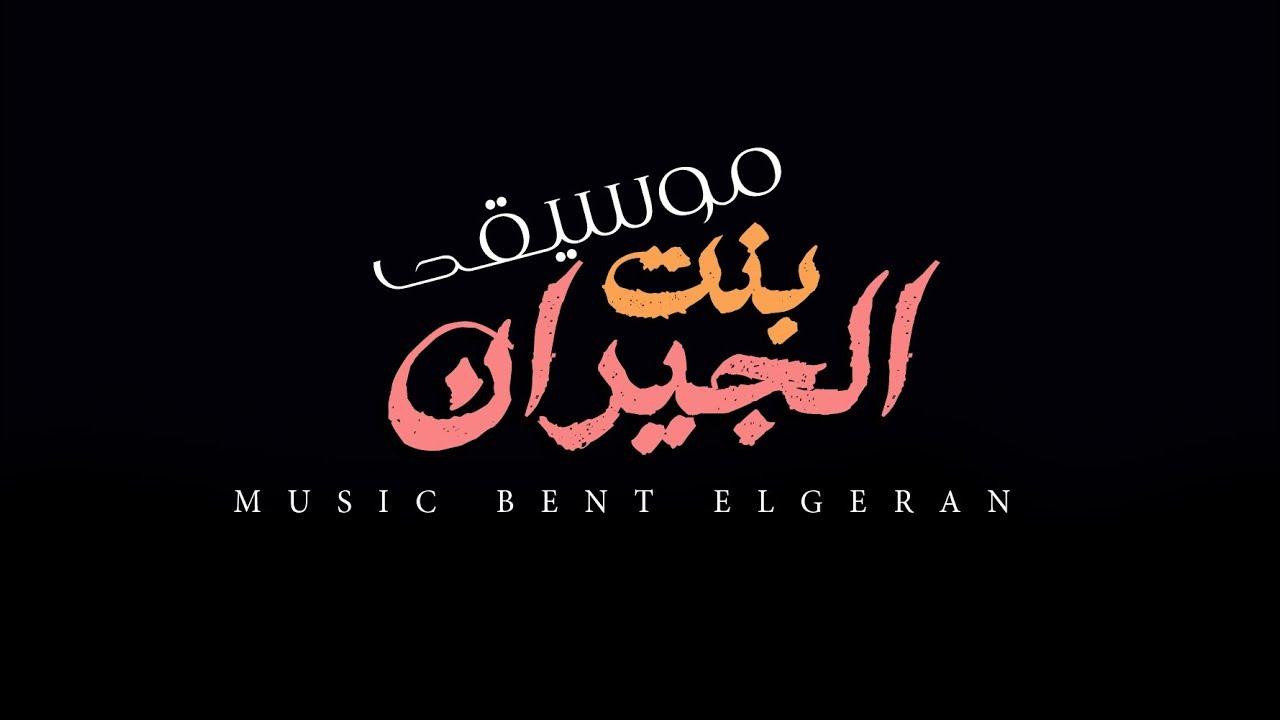 موسيقى اغنية بنت الجيران بطريقة تانية خالص هتستغرب لما تسمعها عزف الموسيقار محمد حميد Youtube