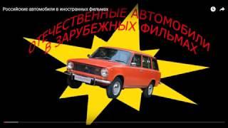 Отечественные автомобили в иностранных фильмах