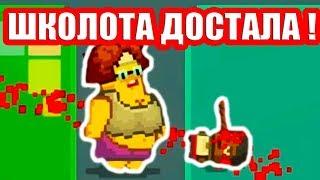 ШКОЛОТА ЗАДОЛБАЛА УЧИЛКУ ОКОНЧАТЕЛЬНО ! - Kindergarten 2 Прохождение На Русском - #13