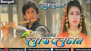 First love letter Hindi full movie 1991