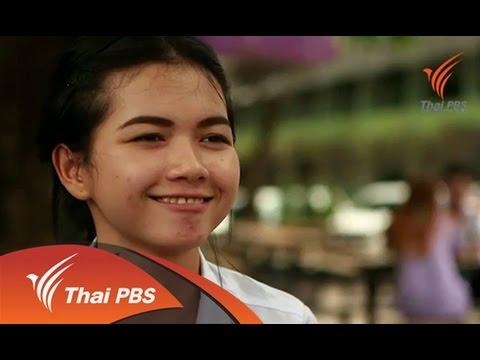 ที่นี่ Thai PBS  : เปิดหลักเกณฑ์ใหม่ กู้ กยศ. (4 ก.ย. 57)