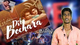 Dil Bechara (2020) Hindi movie review in Tamil| Sushant Singh Rajput | Sanjana sanghi | 4.0 pasanga