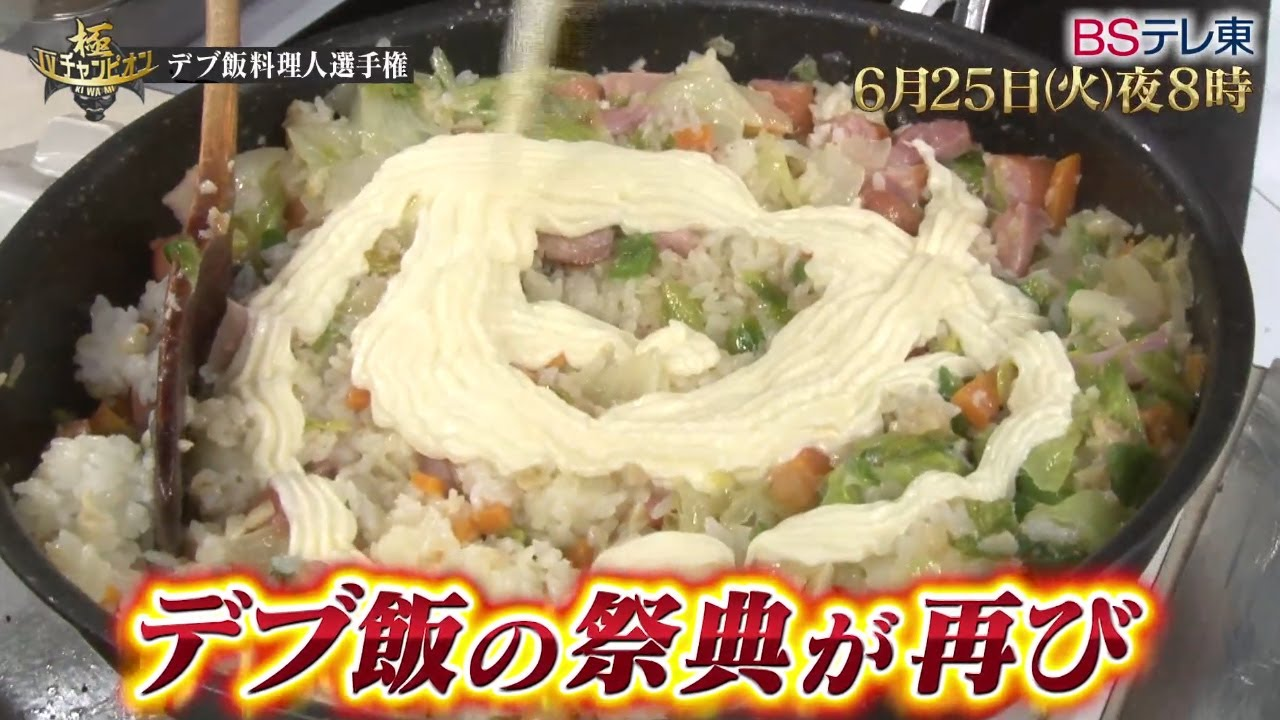 TVチャンピオン 極~KIWAMI~ 「デブ飯料理人選手権」 | BSテレ東 - YouTube