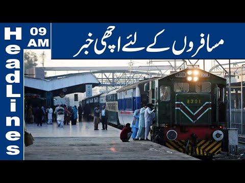 Lahore News HD | 09 AM Headlines | 09 Aug 2020