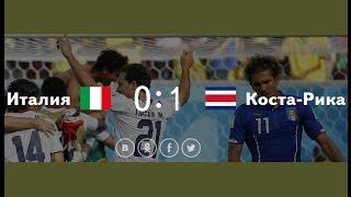 италия Коста-Рика 0:1. Чемпионат мира по футболу 2014 (обзор матча)