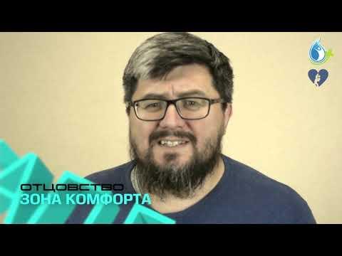 ЗОНА КОМФОРТА