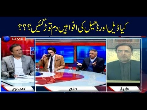 Off The Record | Kashif Abbasi | ARYNews | 25 February 2019