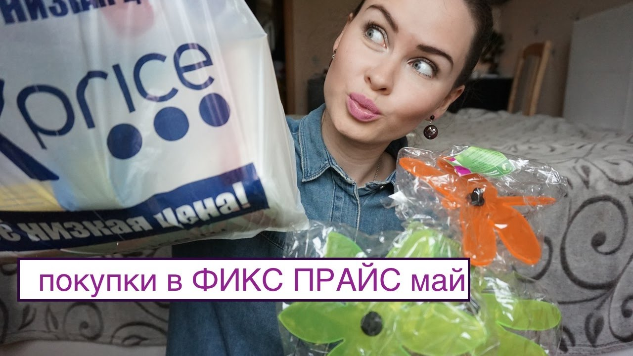 ПОКУПКИ В ФИКС ПРАЙС МАЙ 2017 - YouTube