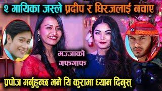 Pradip Khadka र Dhiraj Magar लाई नचाउँने Prabisha र Nikhita, प्रपोज गर्नुअघि.. || Mazzako TV