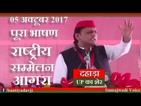 Akhilesh Yadav Full Speech Agra 10th National Convocation