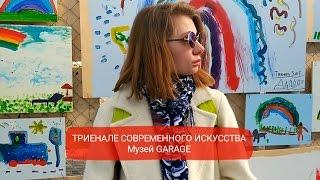 ТРИЕНАЛЕ РОССИЙСКОГО ИСКУССТВА в музее GARAGE самый_скучный_бьюти_блог
