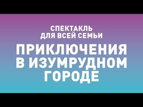 Спектакль ТБДТ «ПРИКЛЮЧЕНИЯ В ИЗУМРУДНОМ ГОРОДЕ» / 2013 год