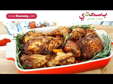 طريقة عمل الدجاج المشوي بالفلفل الأحمر - محضرة من دجاج إنتاج - Paprika Chicken
