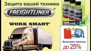 ТопливоДар на а⁄м Freightliner фура  отзыв дальнобойщика(, 2016-04-02T18:56:03.000Z)