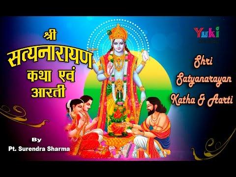 श्री सत्यनारायण कथा एवं आरती Iपूजा)Satyanarayan Full Katha & Aarti | by Pt. Surendra Sharma | Hindi