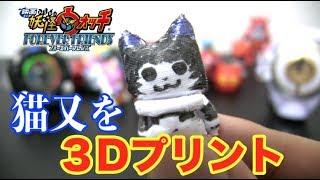 猫又を3Dプリンターで作ってみた!【映画妖怪ウォッチ第5弾】    Yo-kai Watch