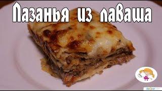 Лазанья из лаваша - рецепт для лентяев!