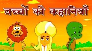 नयी बच्चों की कहानियाँ - Hindi Kahaniya कहानिया | Hindi Cartoon | Hindi Fairy Tales परियों की कहानी