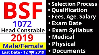 BSF Head Constable Recruitment 2019 | Syllabus,Exam Pattern,Physical,Written Exam,Running,Medical |