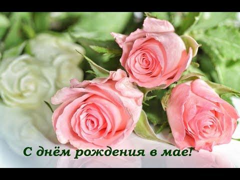 #С ДНЕМ РОЖДЕНИЯ В МАЕ!!! #Красивое поздравление. - Лучшие видео поздравления в ютубе (в высоком качестве)!