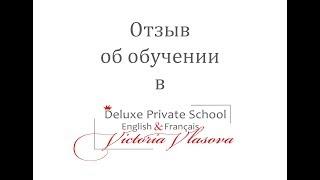 Отзыв об обучении в DELUXE Private School. Виталина