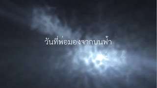 เพลง วันที่พ่อมองจากบนฟ้า - เอฟ I Can See Your Voice [Official Lyric MV]