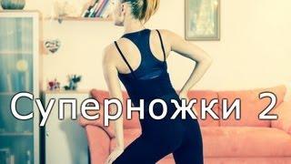 Боди балет | Комплекс упражнений для ног