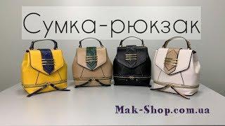 d71412509dce Женские сумки-рюкзаки купить в Украине по низким ценам. Продажа на ...