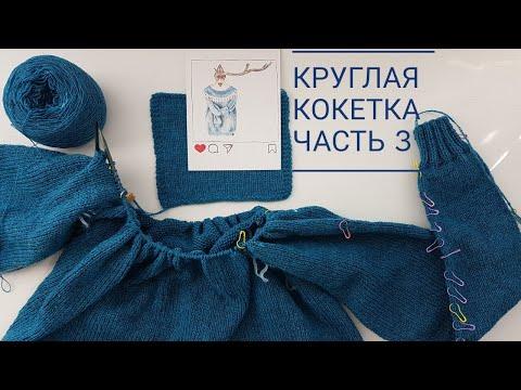 Вязание круглой кокетки спицами снизу