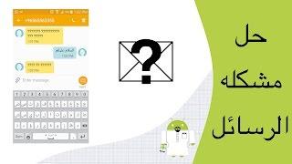 حل مشكله رسائل الإستفهام في الاندرويد