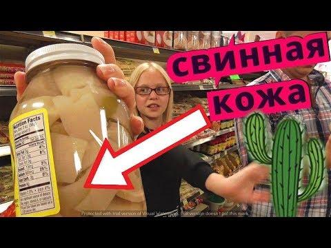 МЕКСИКАНСКИЙ магазин...