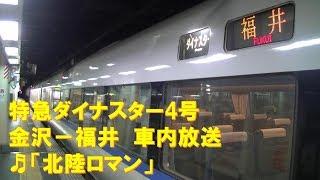 【車内放送】特急ダイナスター4号(683系 北陸ロマン 金沢-福井)