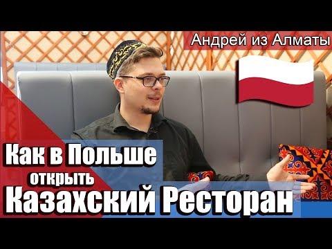Как в Польше открыть казахский ресторан? Расскажет Андрей из Алматы.