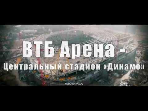 Строительство ВТБ Арена - Центральный стадион «Динамо»