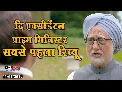 HCN News | The Accidental Prime Minister Movie Review | Anupam kher | Manmohan Singh| Movie Download