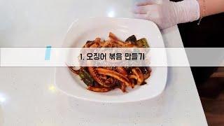 1인가구 청년들을 위한 '밥 한끼 먹자'요리비법 강의!…