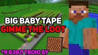 Minecraft музыка - Gimme the Loot  (Big Baby Tape) | Я взял твою бу | НОТНЫЙ БЛОК