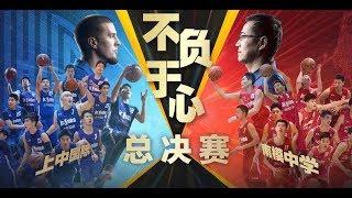 2018 Jr.NBA Shanghai High School League Finals: SHSID VS Nanmo