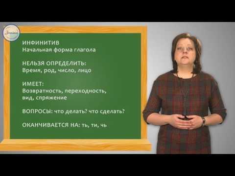 Как определить инфинитив у глагола