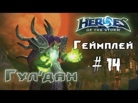 видео: Геймплей Гулдан - новый герой в heroes of the storm \ процесс игры \ билд \ гайд \ обзор #14