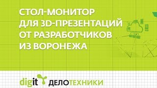 Дело техники: стол-монитор для 3D-презентаций от разработчиков из Воронежа(, 2013-09-27T13:15:03.000Z)