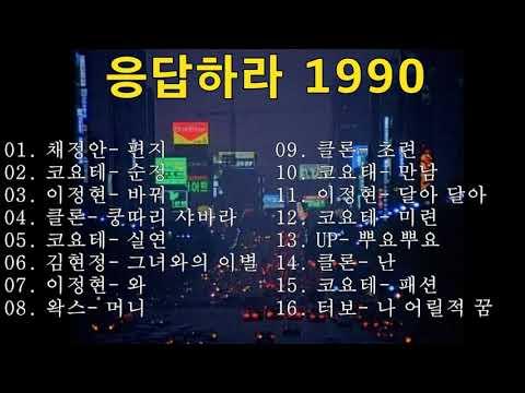응답하라 1990년대 댄스곡 모음집