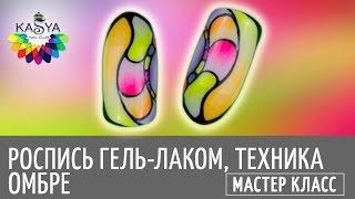 Роспись гель лаком Техника Омбре(, 2016-09-09T15:46:26.000Z)
