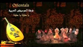 فرقة الموسيقى العربية - اغنية يا حليلة يا حليلة - Arab Music Ensemble